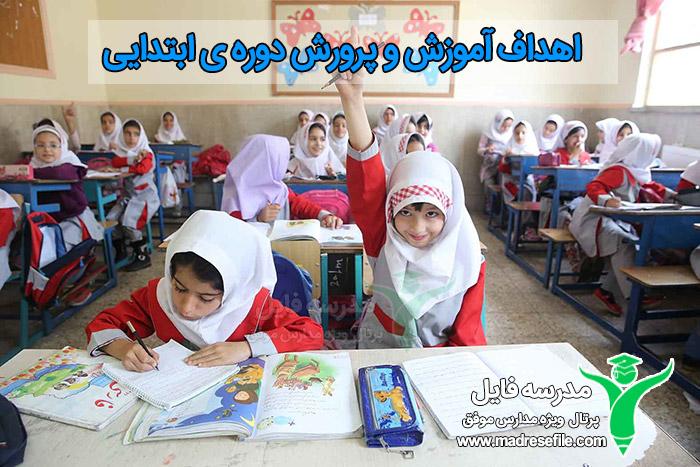 اهداف آموزش و پرورش دوره ی ابتدایی