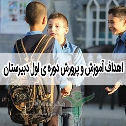 اهداف آموزش و پرورش دوره ی اول دبیرستان