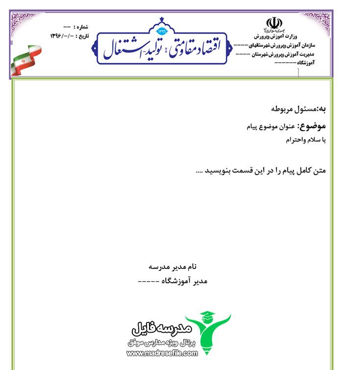 نامه اداری آموزش و پرورش
