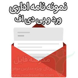 نمونه نامه اداری به صورت ورد و پی دی اف