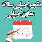 تقویم اجرایی سالانه معاون اجرایی - مدرسه فایل