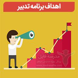 برنامه تدبیر 1 - جایگاه برنامه طرح تدبیر در سند تحول بنیادین آموزش و پرورش
