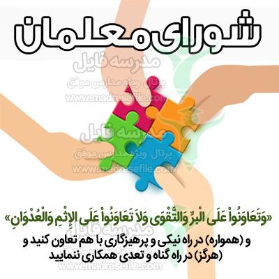 معلمان 1 1 - صورت جلسات شورای معلمان