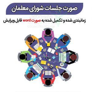 دفتر شورای معلمان - صورتجلسات شورای معلمان word