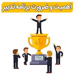 ahamiyat tadbit - اهمیت و ضرورت برنامه تدبیر