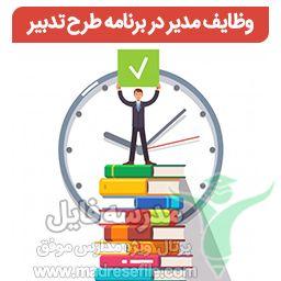 modir tadbir naghsh - مدیریت مدرسه و مهمترین وظایف آن در برنامه طرح تدبیر