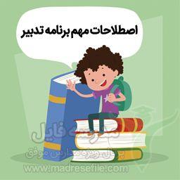 taarif tadbir - تعاریف اصطلاحات برنامه تدبیر