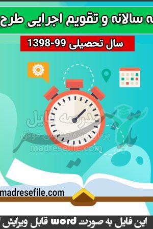 برنامه سالانه و تقویم اجرایی طرح تدبیر