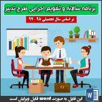 برنامه طرح تدبیر برنامه سالانه و تقویم اجرایی طرح تدبیر