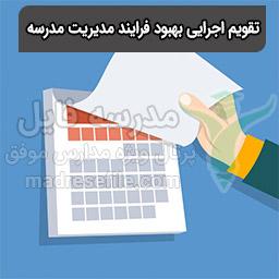 تقویم اجرایی بهبود فرایند مدیریت مدرسه