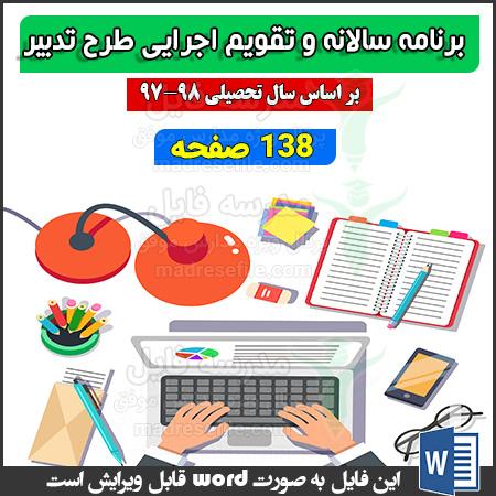 برنامه سالانه و تقویم اجرایی طرح تدبیر ۹۷ - ۹۸