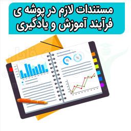 مستندات لازم در پوشه ی فرآیند آموزش و یادگیری - مدرسه فایل
