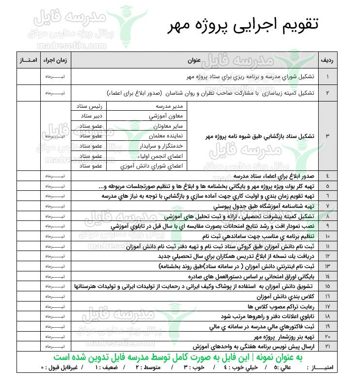 تقویم اجرایی پروژه ی مهر