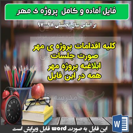 فایل آماده پروژه ی مهر مدارس