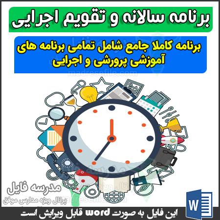 برنامه سالانه و تقویم اجرایی