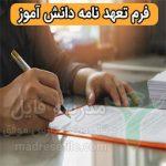 نامه فرم 150x150 - صورت جلسات پروژه ی مهر