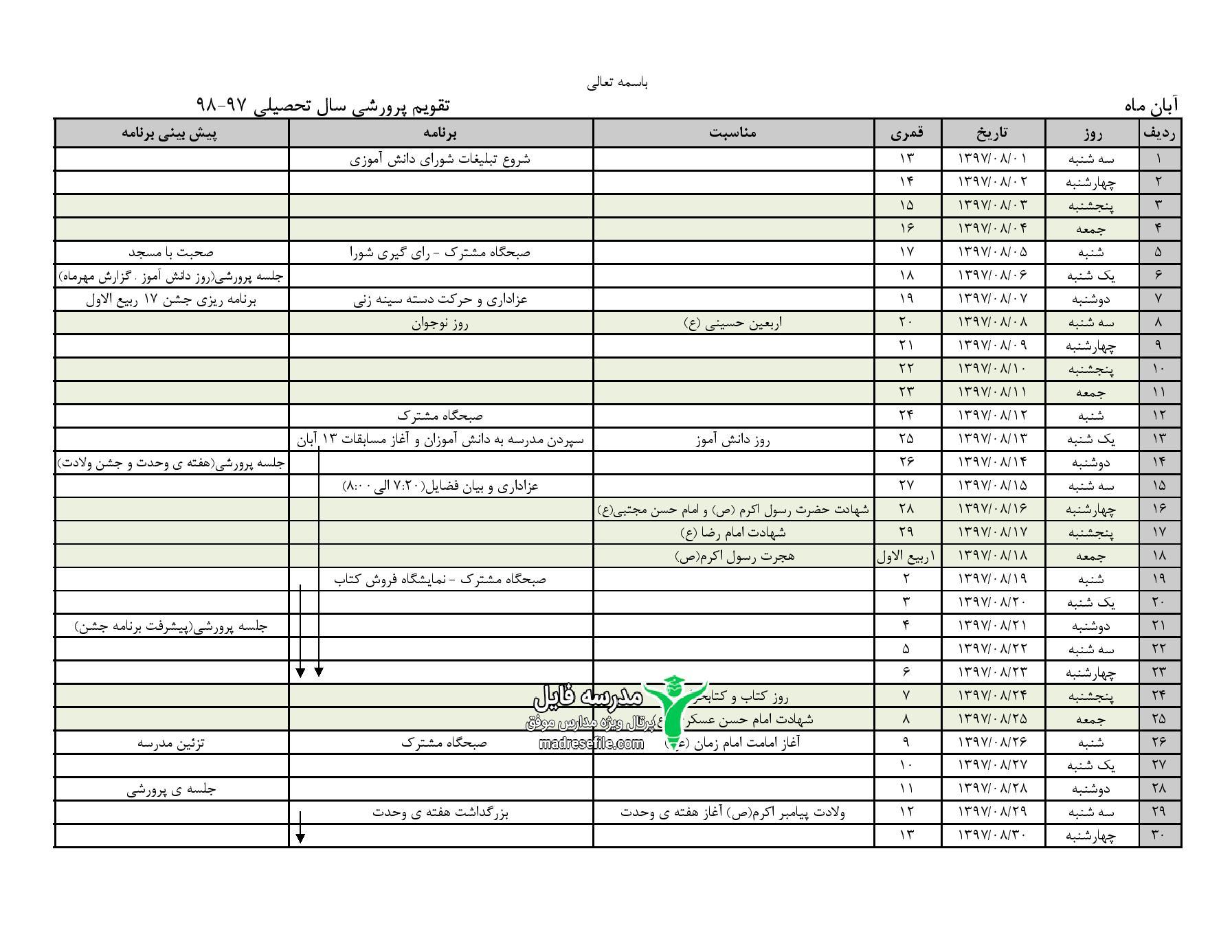 تقویم اجرایی و برنامه سالانه پرورشی آبان ماه 97
