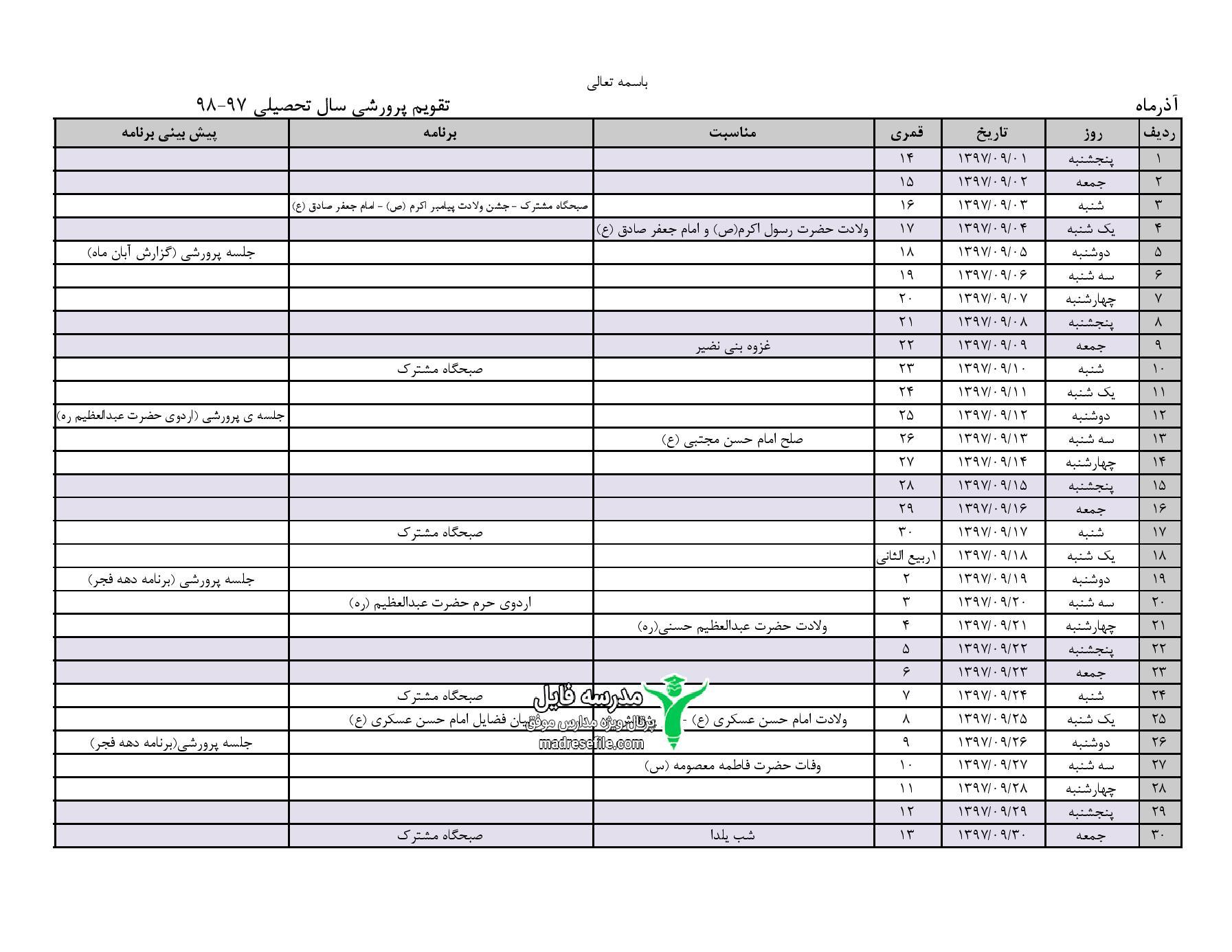 تقویم اجرایی و برنامه سالانه پرورشی آذر ماه 97