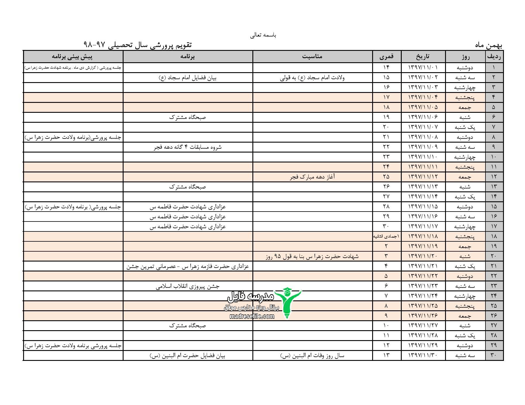 تقویم اجرایی و برنامه سالانه پرورشی بهمن ماه 97