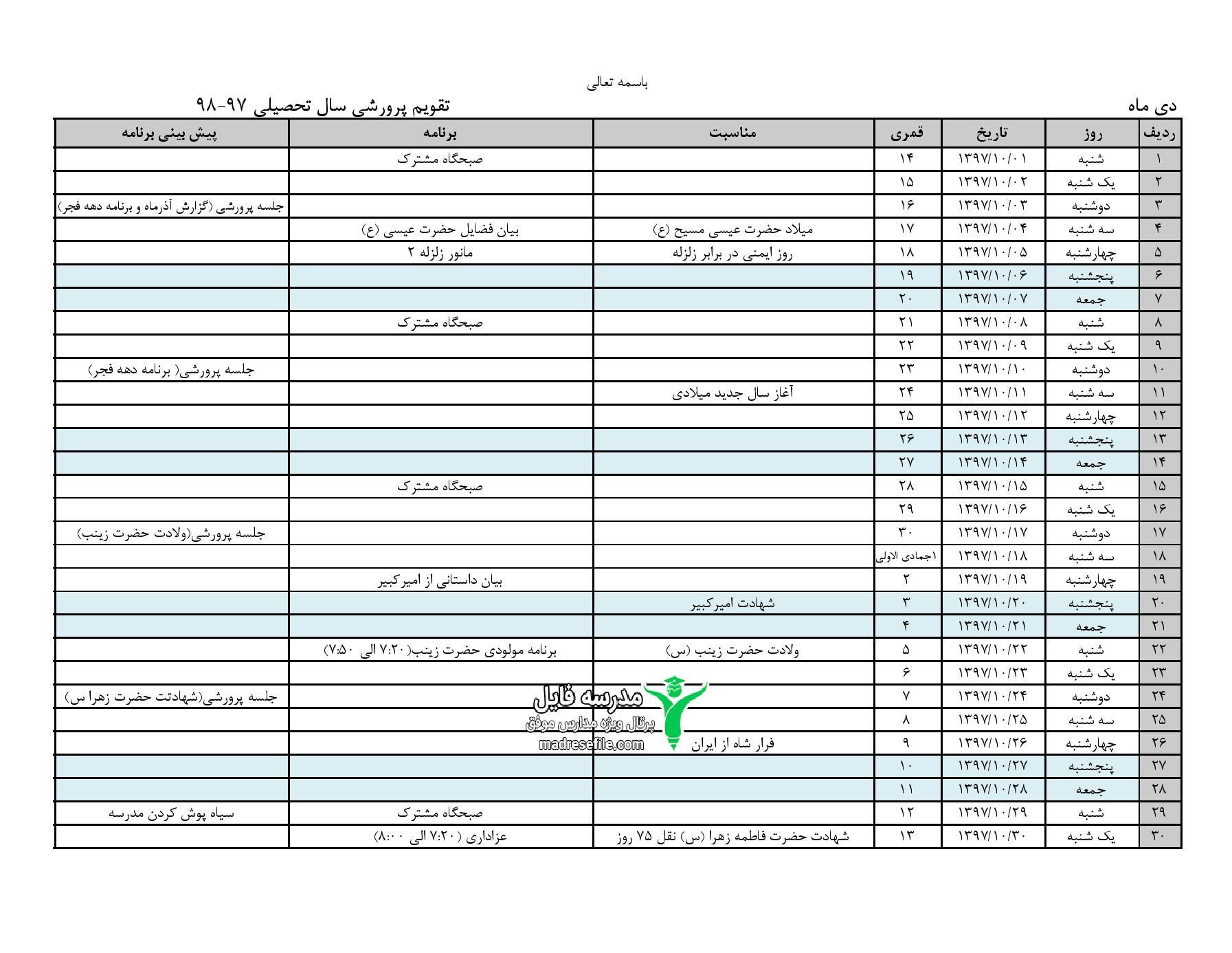 تقویم اجرایی و برنامه سالانه پرورشی دی ماه 97