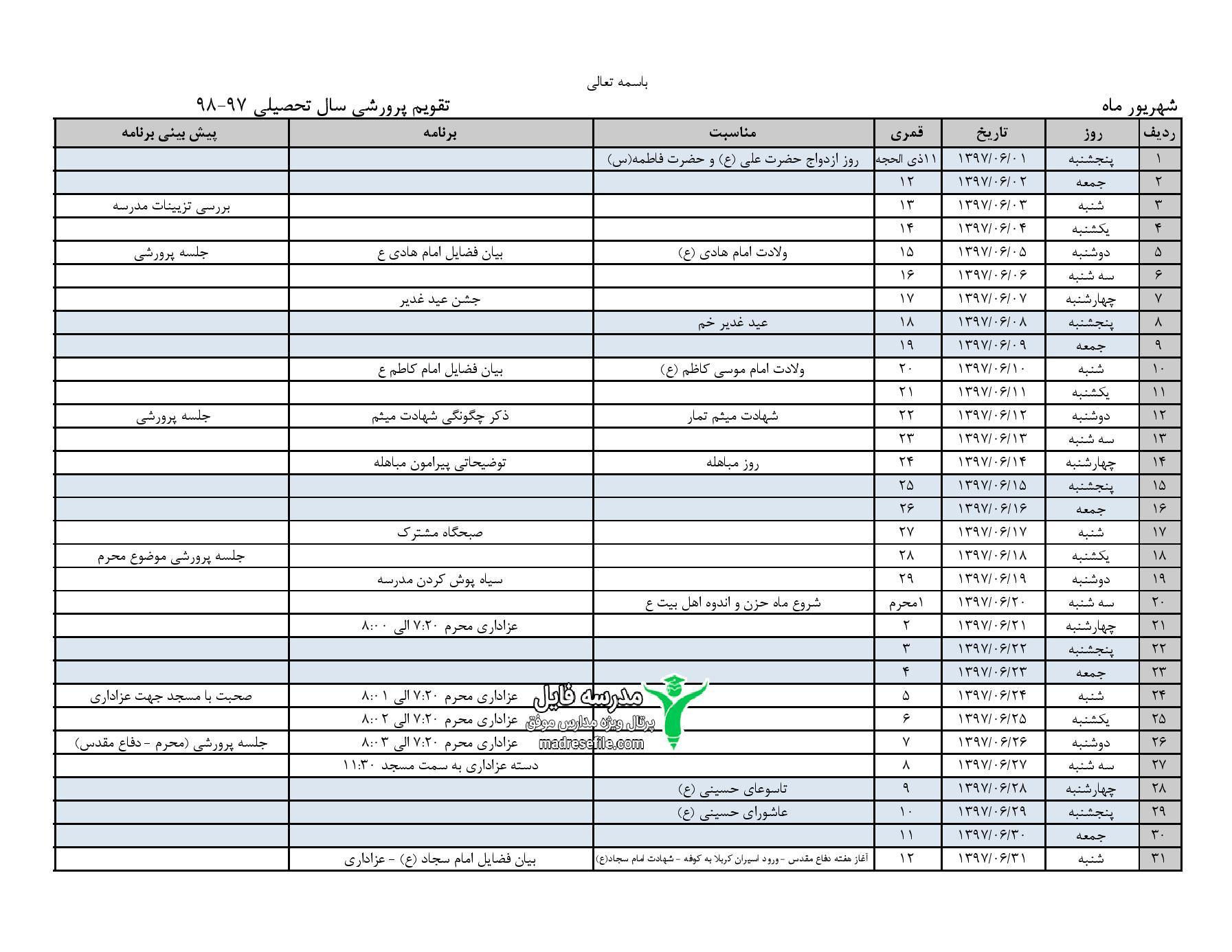 تقویم اجرایی و برنامه سالانه پرورشی شهریور ماه 97