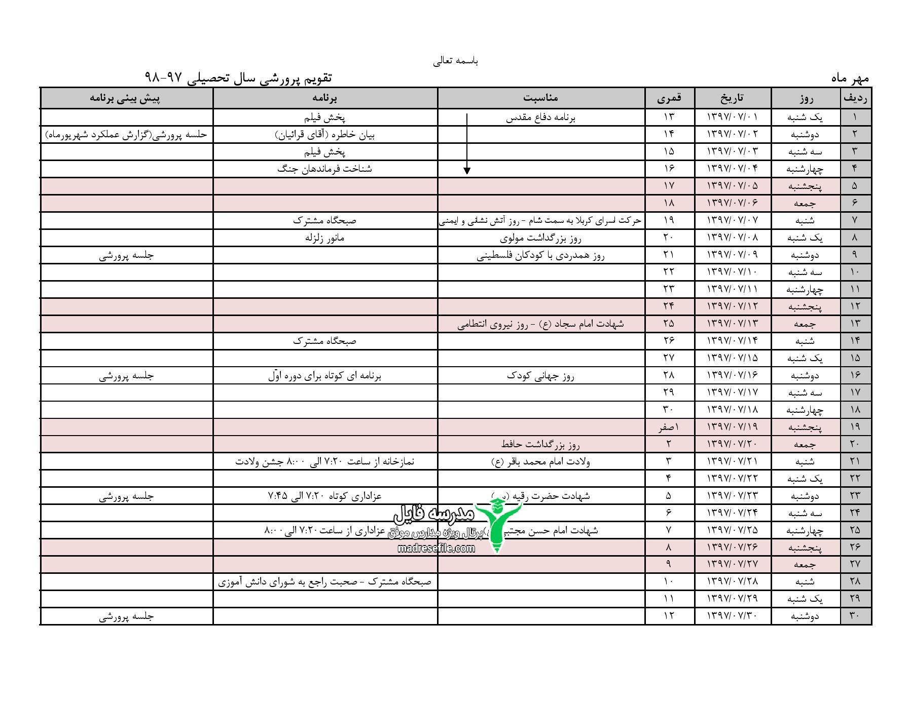 تقویم اجرایی و برنامه سالانه پرورشی مهر ماه 97