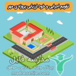 تقویم اجرایی و خود ارزیابی پروژه ی مهر