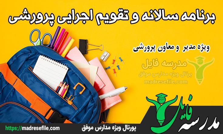 برنامه سالانه و تقویم اجرایی پرورشی