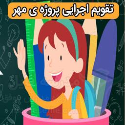 اجرایی پروژه ی مهر مدارس - تقویم اجرایی پروژه ی مهر