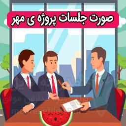 پروژه مهر - صورت جلسات پروژه ی مهر