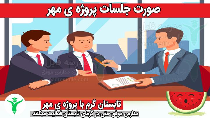 جلسات پروژه ی مهر - صورت جلسات پروژه ی مهر