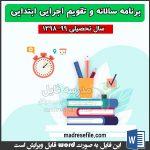 برنامه سالانه و تقویم اجرایی ابتدایی