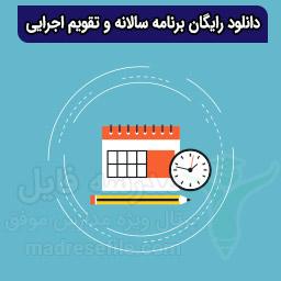 دانلود رایگان برنامه سالانه و تقویم اجرایی