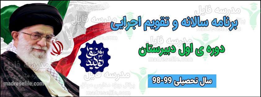 taghvin ejrayi doreye aval - برنامه سالانه و تقویم اجرایی دوره ی اول دبیرستان