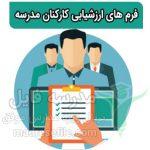 فرم های ارزشیابی کارکنان مدرسه - مدرسه فایل