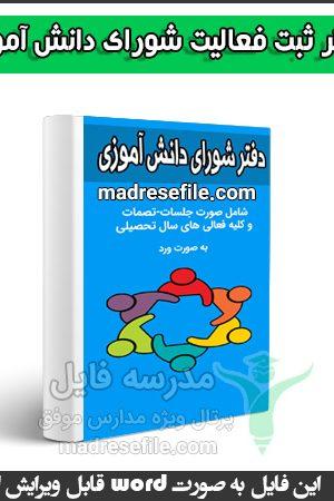 ثبت شورای دانش آموزی 1 1 300x450 - دفتر ثبت شورای دانش آموزی