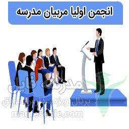 انجمن اولیا و مربیان