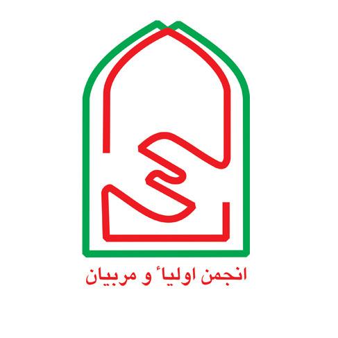 لوگوی انجمن اولیا و مربیان