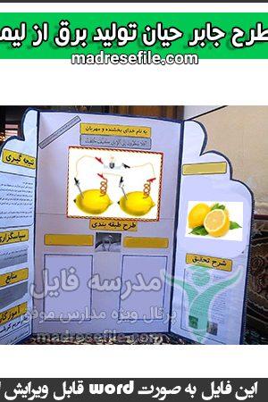 طرح جابر حیان تولید برق از لیمو