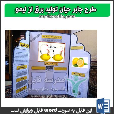 جابر لیمو - طرح جابر حیان تولید برق از لیمو