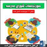 صورتجلسات فعالیت های شورای مدرسه