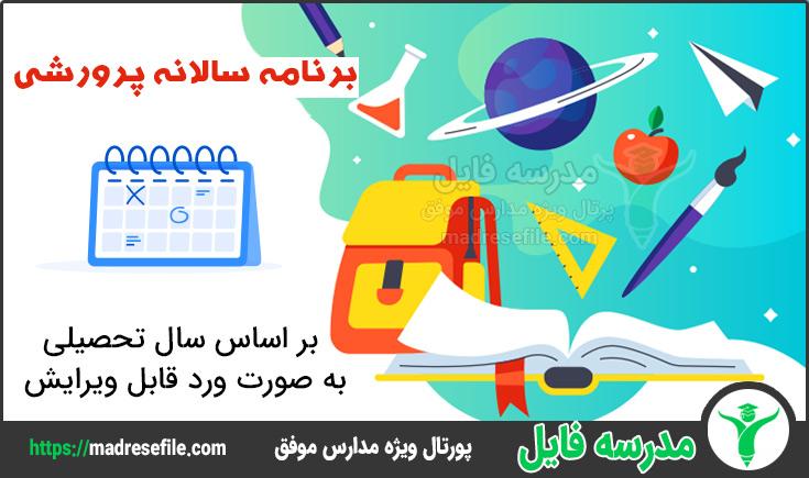 برنامه سالانه پرورشی