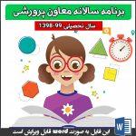 برنامه سالانه معاون پرورشی