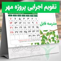 تقویم کاری اجرایی پروژه مهر ۹۸ - مدرسه فایل