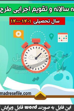 برنامه سالانه و تقویم اجرایی 1400 -1401