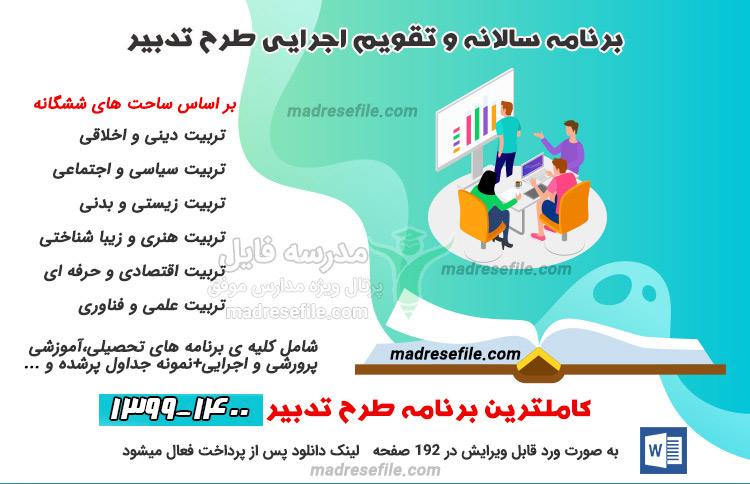 برنامه سالانه و تقویم اجرایی طرح تدبیر - مدرسه فایل