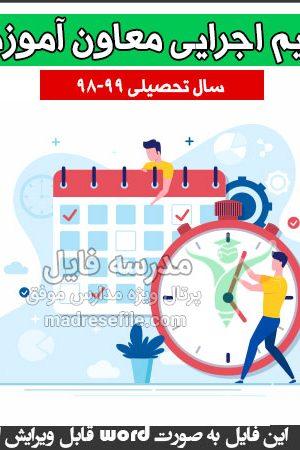 تقویم اجرایی معاون آموزشی