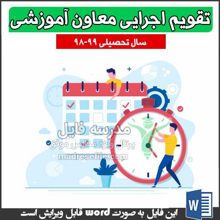 تقویم اجرایی معاون آموزشی مدارس ابتدایی