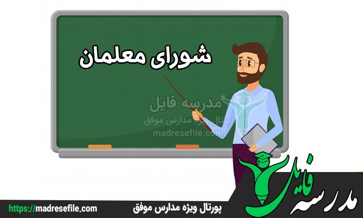 شورای معلمان